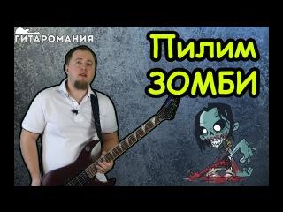 Дешевая электрогитара для новичка / гитара для начинающих с ПРОКАЧКОЙ