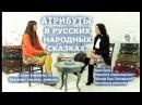 Атрибуты в русских народных сказках Сказкотерапия