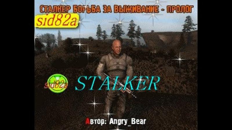 STALKER Борьба за Выживание Пролог
