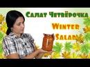 Салат овощной Четвёрочка / Tomato, carrot, bell pepper and onion salad for the winter ♡