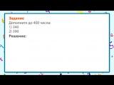 Сложение и вычитание чисел, оканчивающихся нулями _ урок 58, математика 3 класс