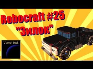 Robocraft #25 Зилок