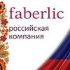 Faberlic (Фаберлик) ● Дополнительный заработок●