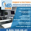 Медобеспечение - любое медицинское оборудование