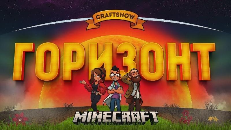 Горизонт 28_ Папамобиль на пасеке (Minecraft Крафтвиль)