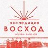 Экспедиция ВОСХОД в Алматы 14 октября 2016