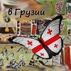 Ingeotour - отдых в Грузии