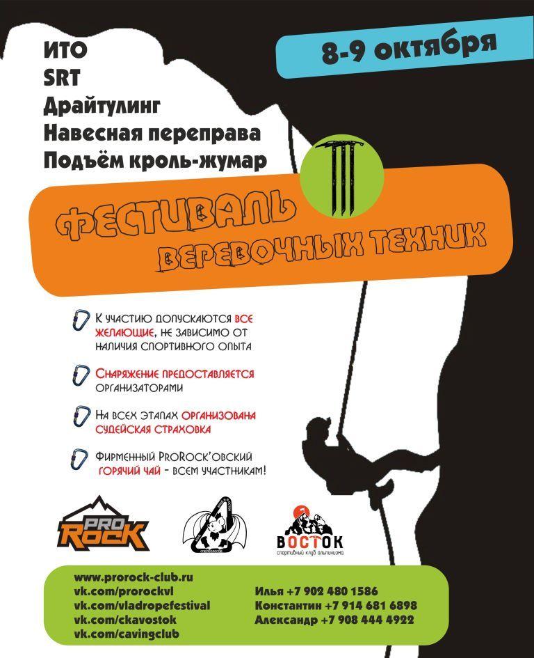 Афиша Владивосток III Владивостокский фестиваль веревочных техник
