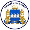 Молодежный совет при Совете ГО г.Стерлитамака РБ