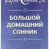 БОЛЬШОЙ СОННИК - Лунный Календарь, Гадания