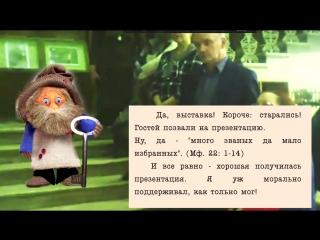 Домовой Лёха на выставке Н.И.Лобачевский ректор и библиотекарь