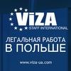 Работа в Польше • Viza Staff • Вакансии в Польше