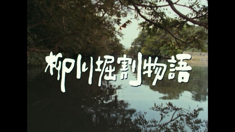 История каналов Янагавы / The Story of Yanagawa's Canals (1987) (Японский аудиоряд / Русские субтитры)