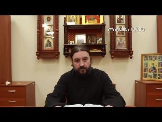 Содом и Гоморра (о. Андрей Ткачёв)