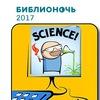 Библионочь-2017 в библиотеке им. К.Маркса