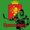 Хоккей с шайбой в Красноярске
