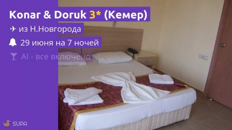Konar Doruk 3* ТУРЦИЯ, КЕМЕР