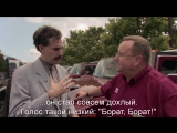 Борат | Borat: Cultural Learnings of America for Make Benefit Glorious Nation of Kazakhstan (2006) Eng + Rus Sub (720p HD)
