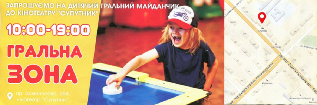 Кинотеатры и Парки Константиновка