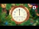 Часы к Новому году (Первый Приднестровский [ПМР], 31.12.2016-01.01.2017)