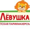 Levushka Levushka