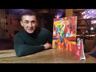 Отзыв о мастер-классе от настоящего чемпиона и победителя по жизни - Руслана Закирова!