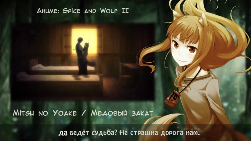 [Spice and Wolf RUS cover] Melody Note Mitsu no Yoake (TV-size) [Harmony Team]