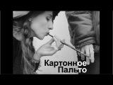 Ольга Арефьева - Картонное Пальто