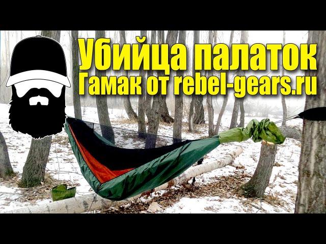 [ЖИЗНЬ] Убийца палаток -- гамак от магазина rebel-gears.ru