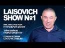 Лаисович шоу Преподаватель НГПУ в пародии на Дружко шоу