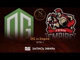 OG vs Empire, DAC 2017 Групповой этап, game 1 [Lex, 4ce]