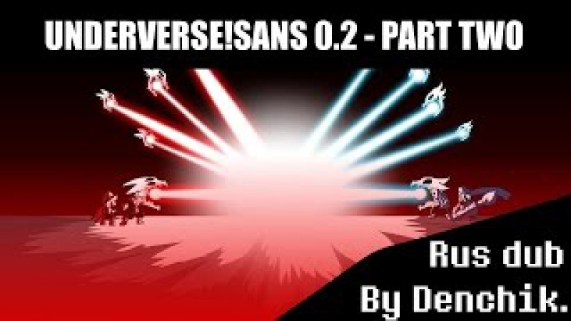 UNDEVERSE!SANS 0.2. Part Two. FINAL. [Rus Dub by Denchik].