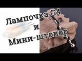 Ламочка G4 и Мини-штопор