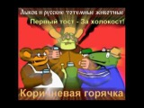 Житие Сибирского сепаратиста Лыкова