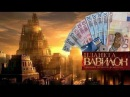 Планета Вавилон - Хроники Великой Рецессии