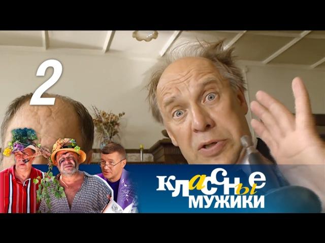 Классные мужики. Серия 2 (2010) Комедия @ Русские сериалы