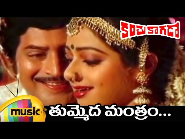 Kanchu Kagada Telugu Movie Thummeda Mantram Telugu Video Song Krishna Sridevi Mango Music