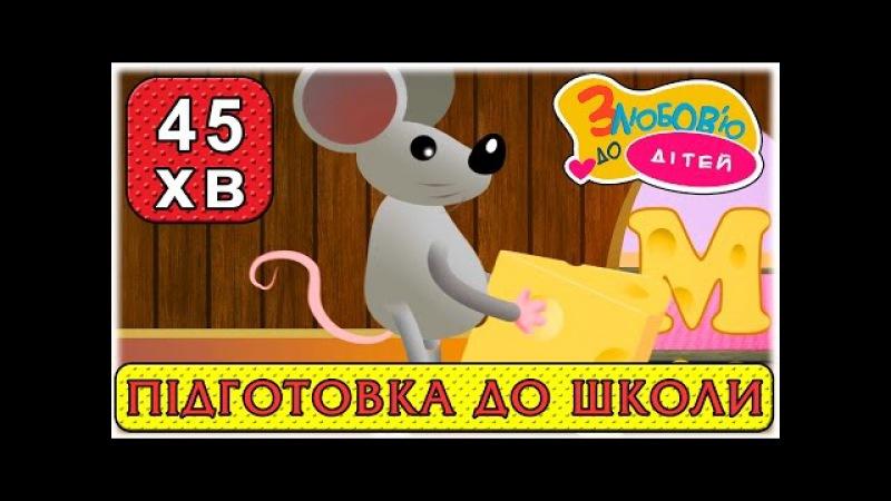 Підготовка до школи. Вчимо український алфавіт - Мультики для найменших – З любо...