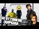 """[BostonezZ] - Обзор фильма """"50 Оттенков Серого"""""""