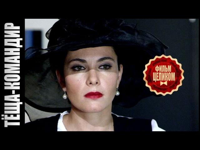 Теща-командир (2017) Мелодрама фильм сериал » Freewka.com - Смотреть онлайн в хорощем качестве