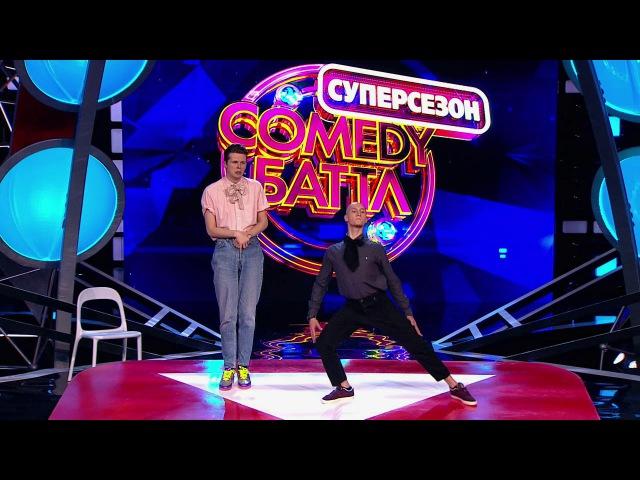 Comedy Баттл Суперсезон Дуэт Урсула 2 тур 17 10 2014