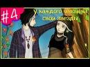 Аватария «У каждого человека свои звезды 2» Четвертая серия СЕРИАЛ С ОЗВУЧКОЙ