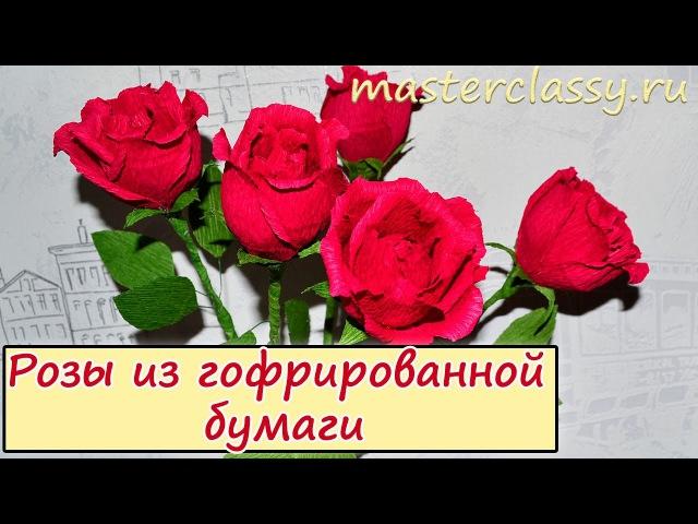 How to make roses from paper. Как сделать розы из гофрированной бумаги? Подробный видео урок