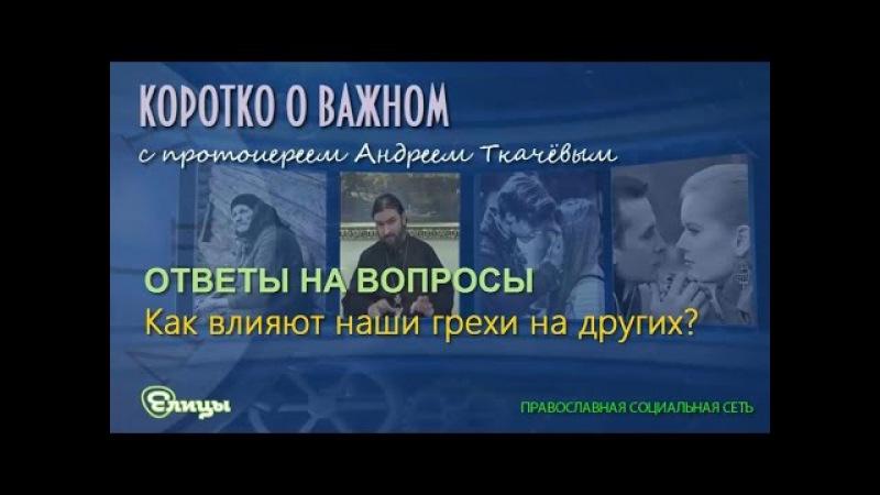 Как влияют наши грехи на других Протоиерей Андрей Ткачев