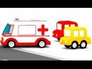 Мультики для детей 4 машинки и скорая помощь