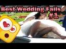 Засветы невест и случайные обнажения на свадьбах