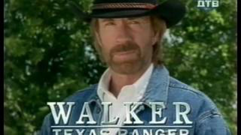 Walker, Texas Ranger (Крутой Уокер)