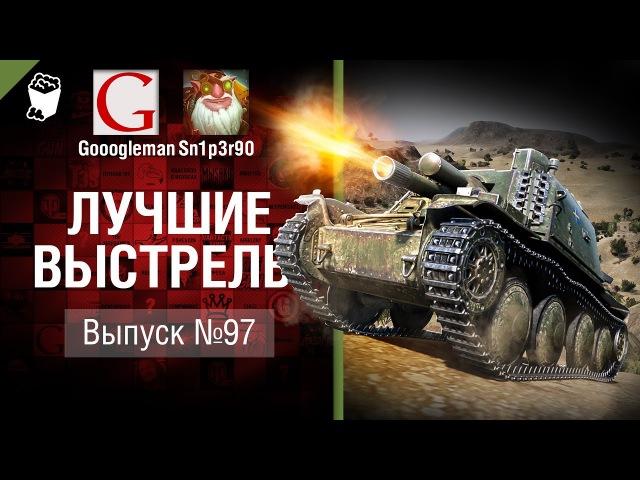 Лучшие выстрелы №97 - от Gooogleman и Sn1p3r90 [World of Tanks]