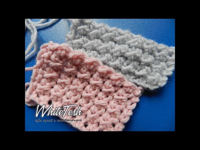 Вязание крючком рельефный узор №1 Crochet Pattern 1