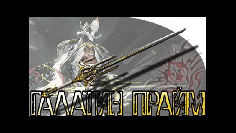 Warframe Галатин Прайм